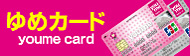 youmeゆめカード