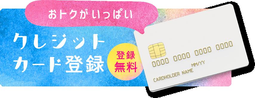 おトクがいっぱいクレジットカード登録無料