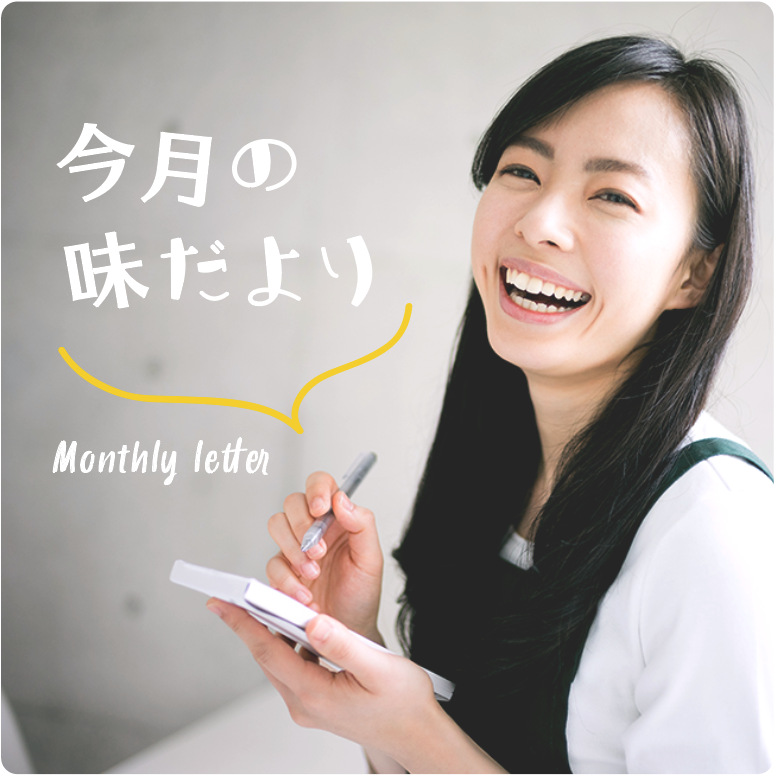 New今月の味だよりMonthly letter