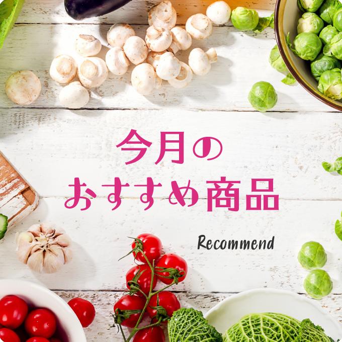 New今月のおすすめ商品Recommend