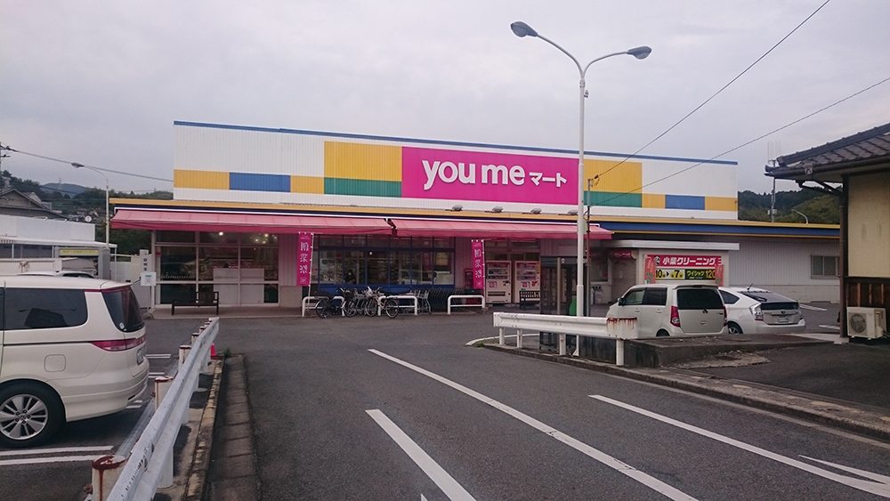 安芸津店 店舗写真
