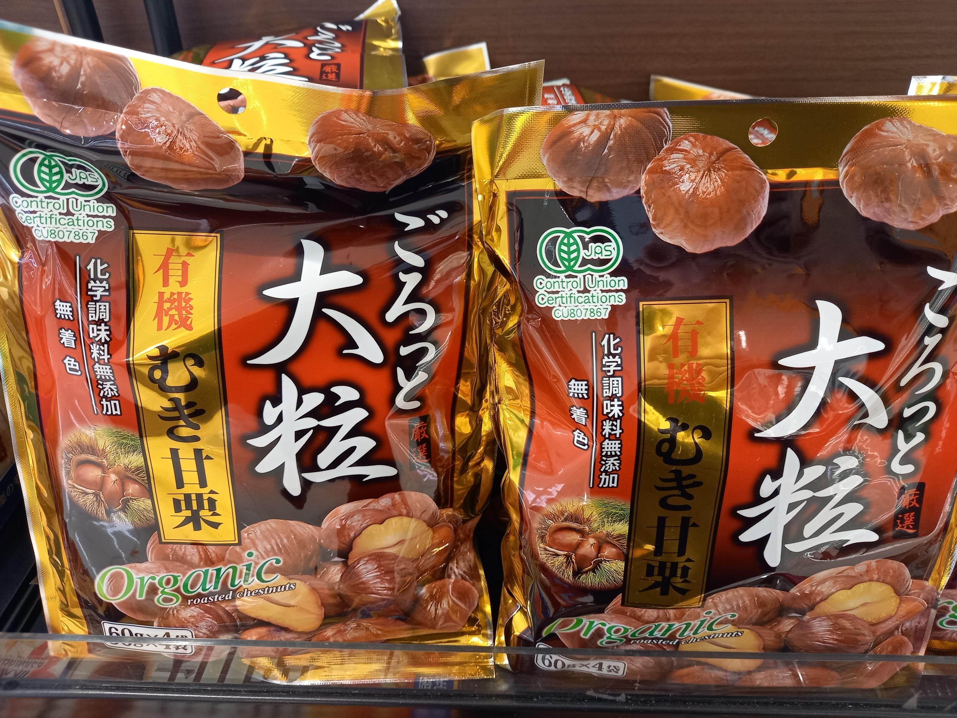 ごろっと大粒 有機むき甘栗 60g×4袋入 298円 Organic!!
